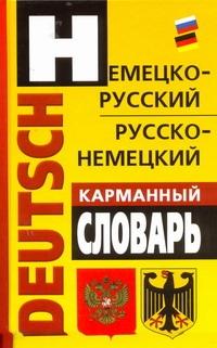 Гольденберг Л.И. - Немецко-русский, русско-немецкий карманный словарь обложка книги