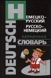 Немецко-русский, русско-немецкий карманный словарь Гольденберг Л.И.