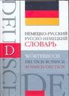 Блинова Л.С. - Немецко-русский. Русско-немецкий словарь обложка книги