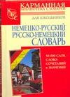 Немецко-русский. Русско-немецкий словарь для школьников .