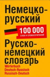 Блинова Л.С. - Немецко-русский.Русско-немецкий словарь обложка книги