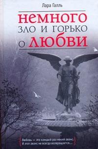 Галль Лара - Немного зло и горько о любви обложка книги