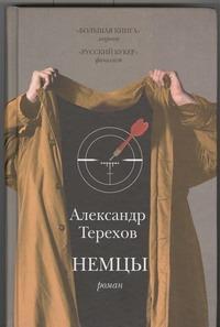 Немцы обложка книги