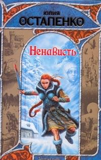 Остапенко Ю. - Ненависть обложка книги
