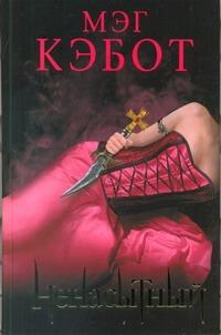 Кэбот М. - Ненасытный обложка книги