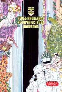 Рампо Э. - Необыкновенная история острова Панорама обложка книги