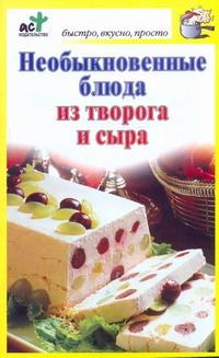 Необыкновенные блюда из творога и сыра обложка книги