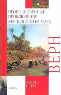 Необыкновенные приключения экспедиции Барсака. Лотерейный билет № 9672 Верн Ж.