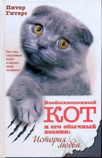 Необыкновенный кот и его обычный хозяин: история любви обложка книги