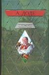 Доде А. - Необычайные приключения Тартарена из Тараскона' обложка книги