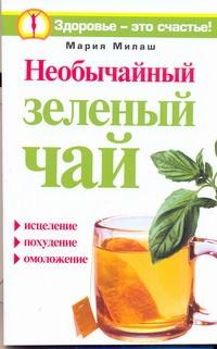Милаш М.Г. - Необычайный зеленый чай обложка книги