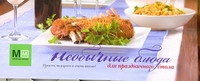 Необычные блюда для праздничного стола Першина С.Е.
