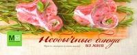 Ильиных Н.В. - Необычные блюда из мяса обложка книги