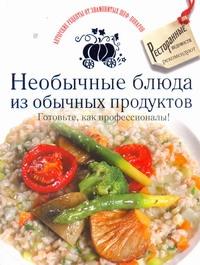 - Необычные блюда из обычных продуктов. Готовьте, как профессионалы! обложка книги