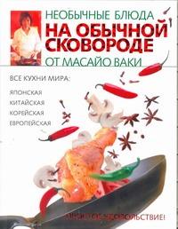 Ваки Масайо - Необычные блюда на обычной сковороде обложка книги