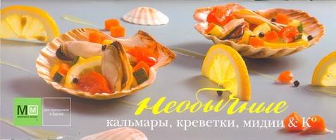Необычные кальмары, креветки, мидии & К Фуникова Н.В.