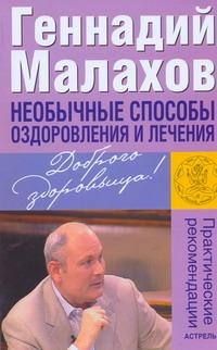 Малахов Г.П. - Необычные способы оздоровления и лечения обложка книги