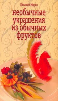 Мороз Евгений - Необычные украшения из обычных фруктов обложка книги