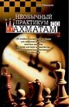 Губницкий С.Б. - Необычный практикум по шахматам. Вып. 2 обложка книги