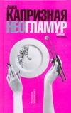 Капризная Лана - НеоГламур обложка книги