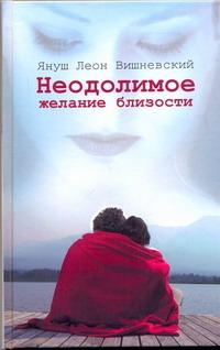 Вишневский Я. Л. - Неодолимое желание близости обложка книги