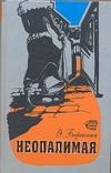 Неопалимая обложка книги
