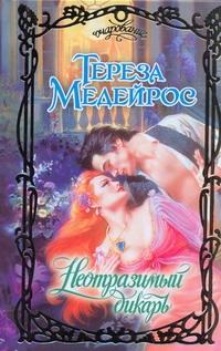 Медейрос Тереза - Неотразимый дикарь обложка книги