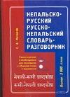 Матвеев С.А. - Непальско-русский. Русско-непальский словарь-разговорник обложка книги