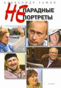 Непарадные портреты Гамов А.П.