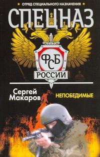 Макаров Сергей - Непобедимые обложка книги