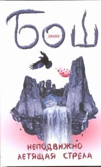 Бош Д.Б. - Неподвижно летящая стрела обложка книги