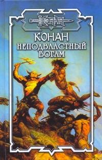 Толуэлл Б. - Неподвластный богам обложка книги