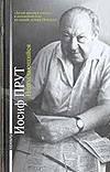Прут И.Л. - Неподдающийся обложка книги