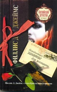 Джеймс Ф.Д. - Неподходящее занятие для женщины обложка книги