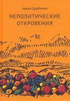 Купить Книга Неполитические откровения Дарбинян Армен 978-5-271-33674-4 Издательство Corpus
