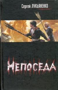Лукьяненко С. В. - Непоседа обложка книги
