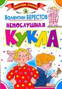 Непослушная кукла обложка книги