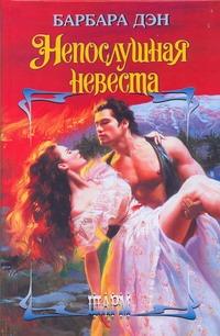 Дэн Барбара - Непослушная невеста обложка книги