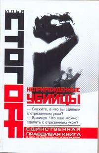 Стогоff Илья - Неприрожденные убийцы обложка книги