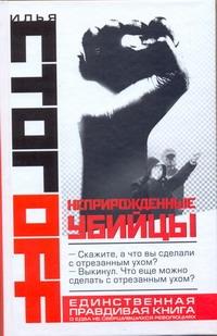 Неприрожденные убийцы Стогоff Илья