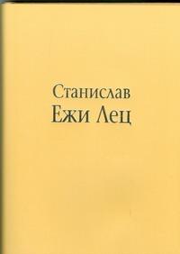 Лец С.Е. - Непричесанные мысли, или В начале было Слово обложка книги