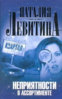 Левитина Н.С. - Неприятности в ассортименте обложка книги