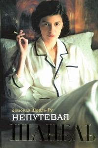 Шарль-Ру Эдмонда - Непутевая Шанель обложка книги