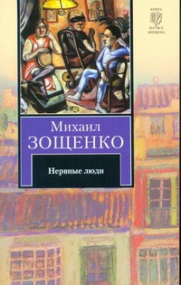 Нервные люди Зощенко М.М.