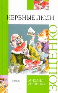 Зощенко М.М. - Нервные люди обложка книги