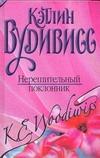 Вудивисс К. - Нерешительный поклонник обложка книги