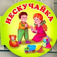Лагздынь Г.Р. - Нескучайка обложка книги