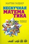 Гарднер М. - Нескучная математика обложка книги