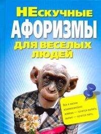 Адамчик М. В. - НЕскучные афоризмы для веселых людей обложка книги