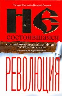Несостоявшаяся революция. Исторические смыслы русского национализма обложка книги